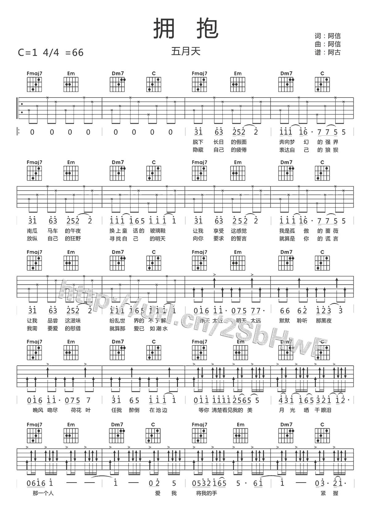 拥抱- 吉他谱 - 嗨吉他