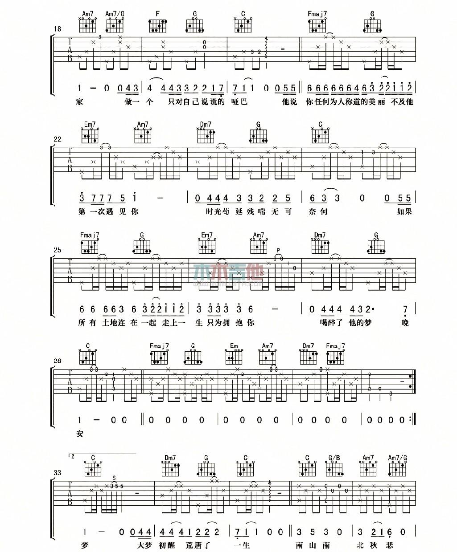 南山南(c调) 吉他谱 - 第2张