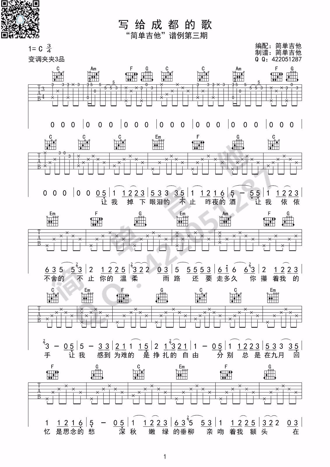 写给成都的歌 赵雷 - 吉他谱(简单吉他编配制谱)