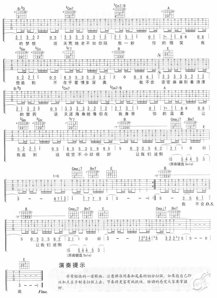 追 陶喆 - 吉他谱 - 嗨吉他