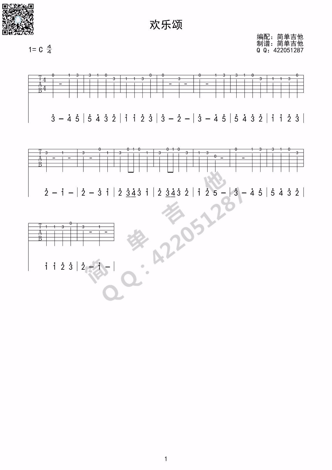 欢乐颂(单音版) 吉他谱 - 第1张