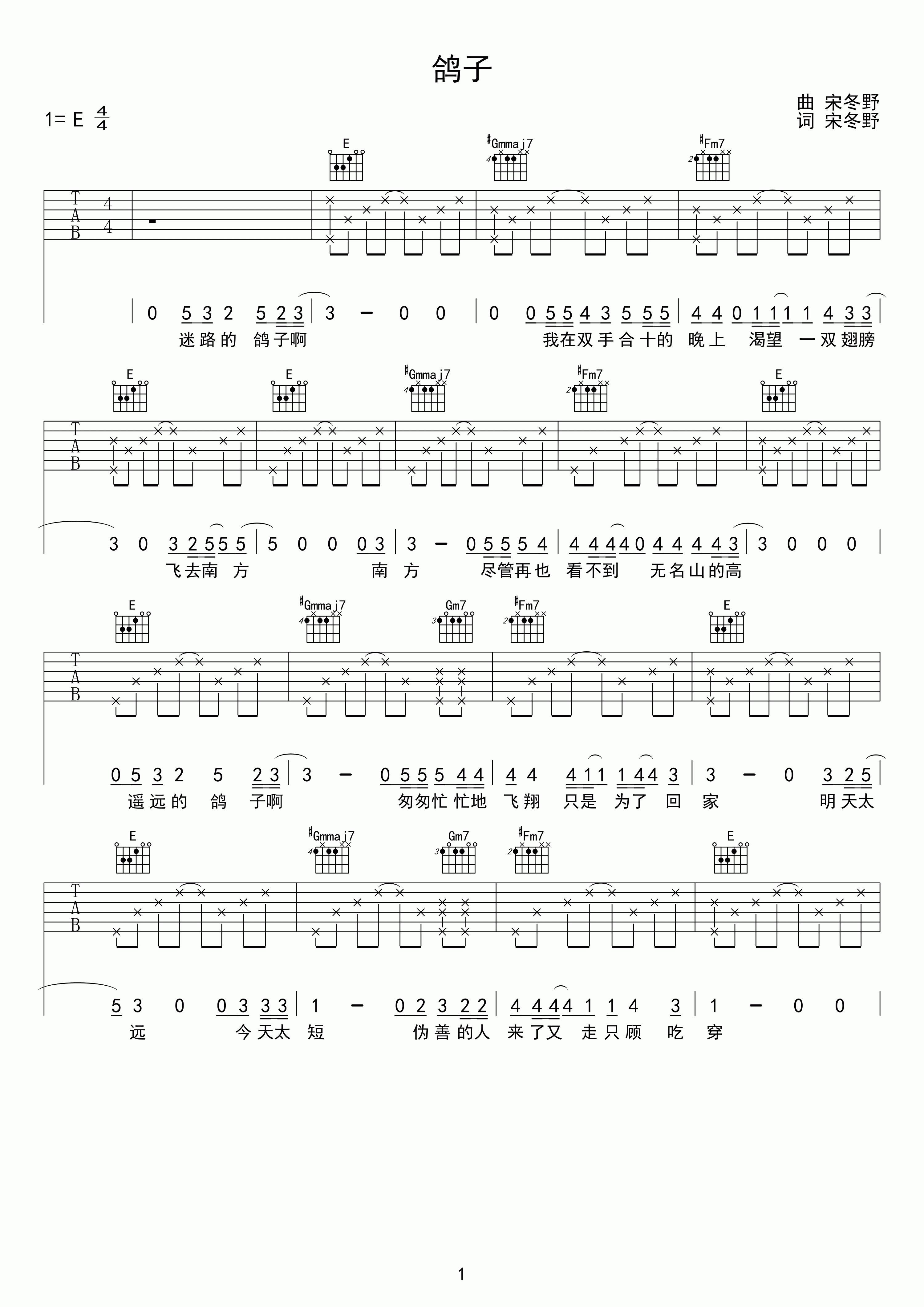 宋冬野鸽子的意思_鸽子- 宋冬野 - 吉他谱 - 嗨吉他
