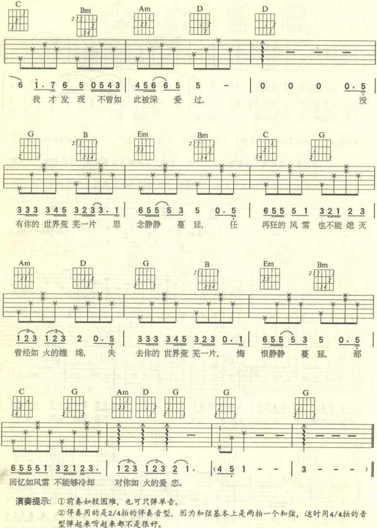 蔓延 吉他谱 - 第2张