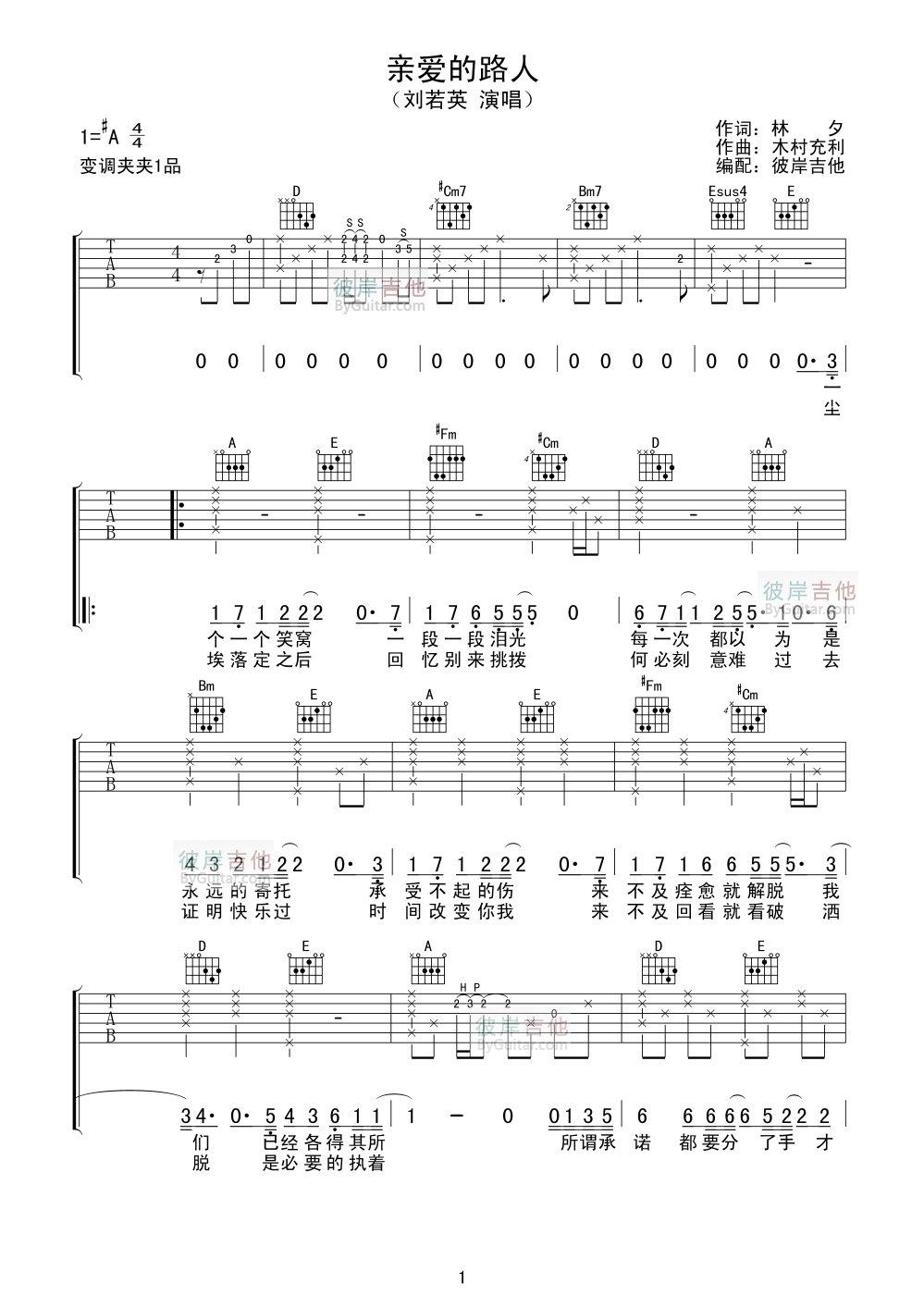 亲爱的路人 吉他谱 - 第1张