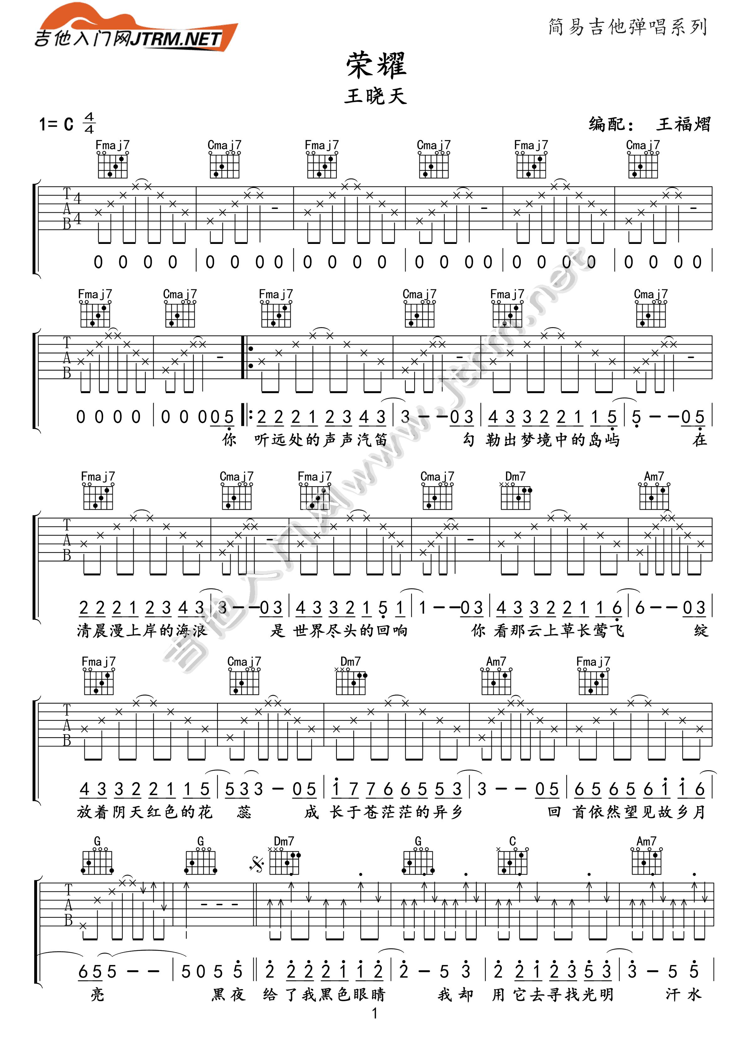 荣耀 吉他谱 - 第1张