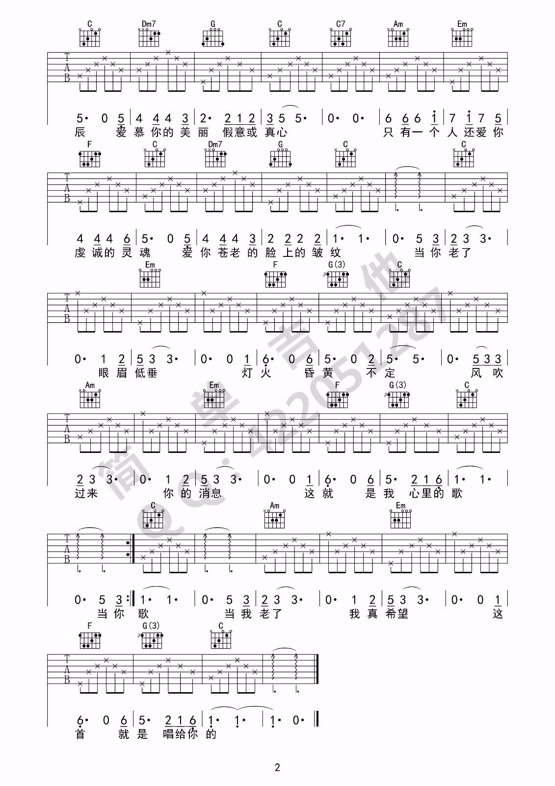 当你老了(c调,男生版) 吉他谱 - 第2张图片