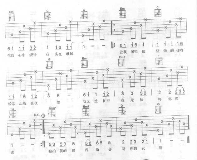 野花 吉他谱 - 第3张