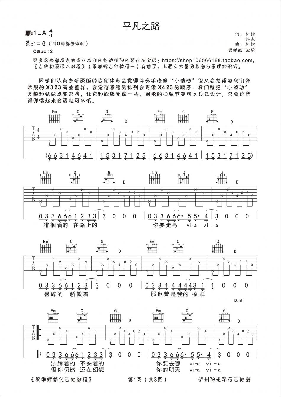平凡之路 朴树 - 吉他谱(梁学辉编配) - 嗨吉他