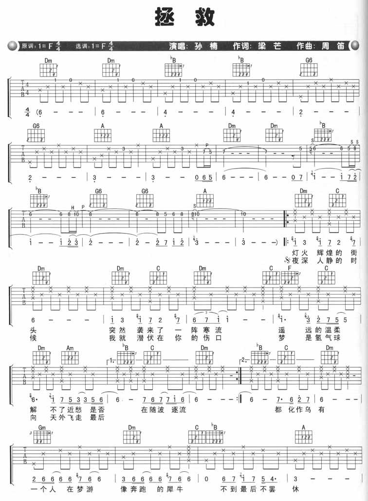 拯救- 孙楠 - 吉他谱 - 嗨吉他