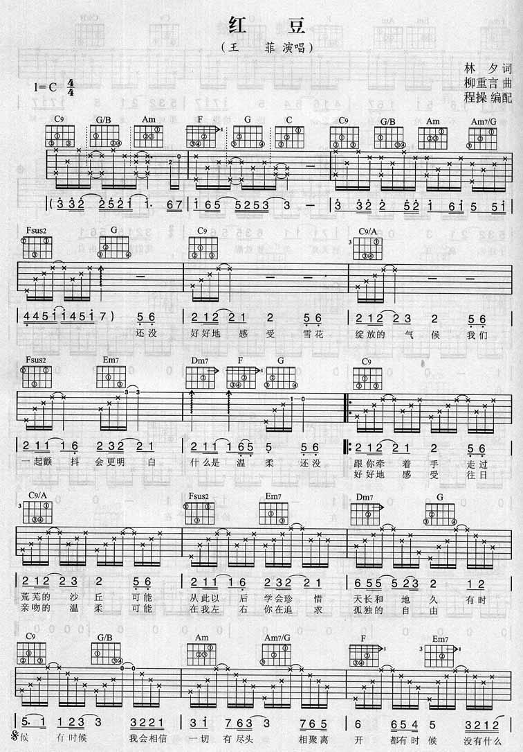 红豆 吉他谱 - 第1张