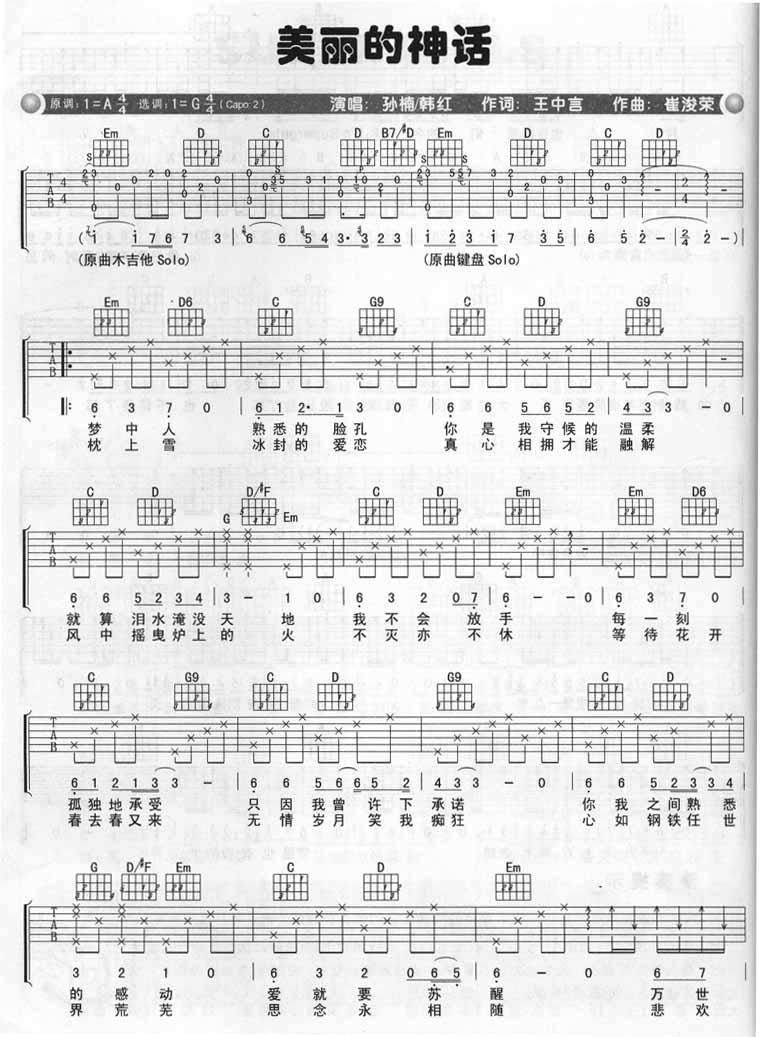 美丽的神话 吉他谱 - 第1张