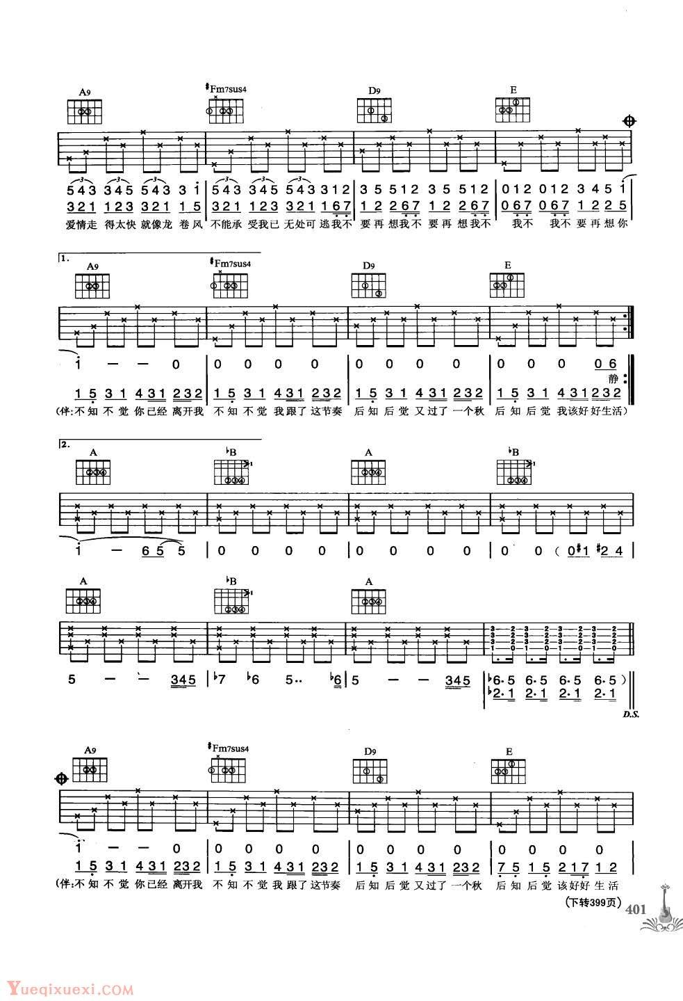 龙卷风 周杰伦 - 吉他谱 - 嗨吉他