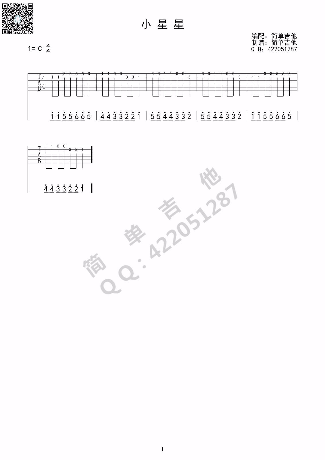 小星星(单音版) - 吉他谱(简单吉他编配制谱) - 嗨吉他