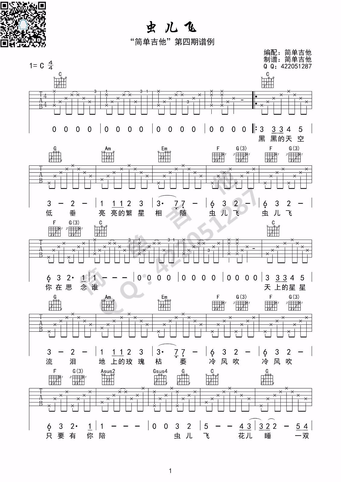 虫儿飞 郑伊健 - 吉他谱(简单吉他编配制谱) - 嗨吉他