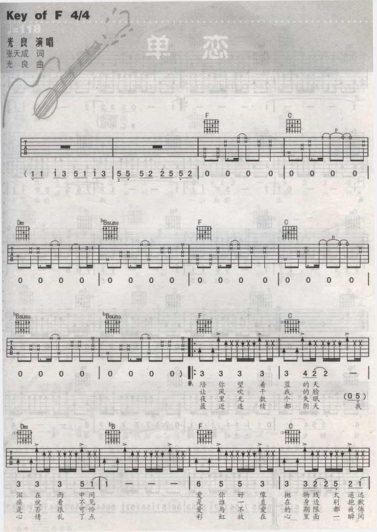 单恋 光良 - 吉他谱 - 嗨吉他