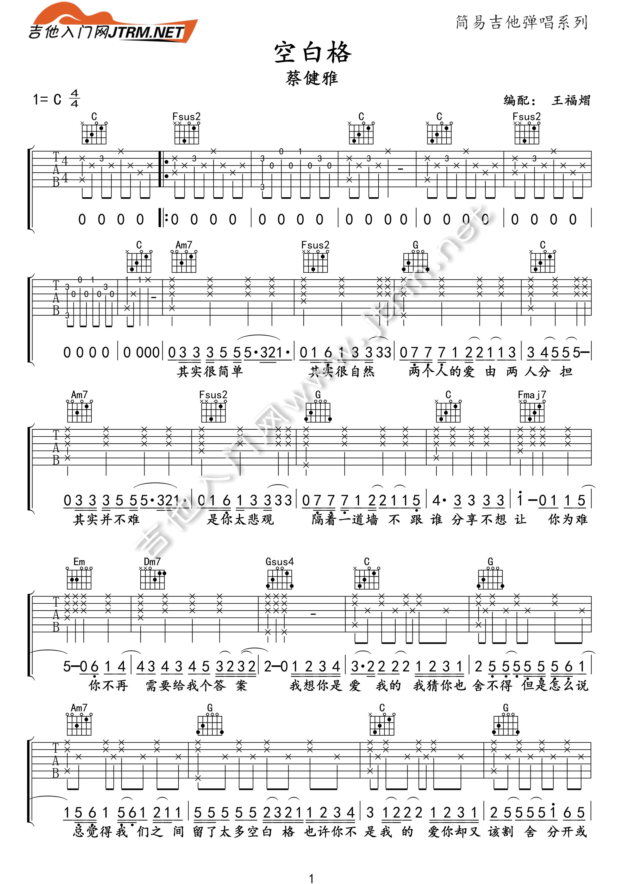 空白格 吉他谱 - 第1张
