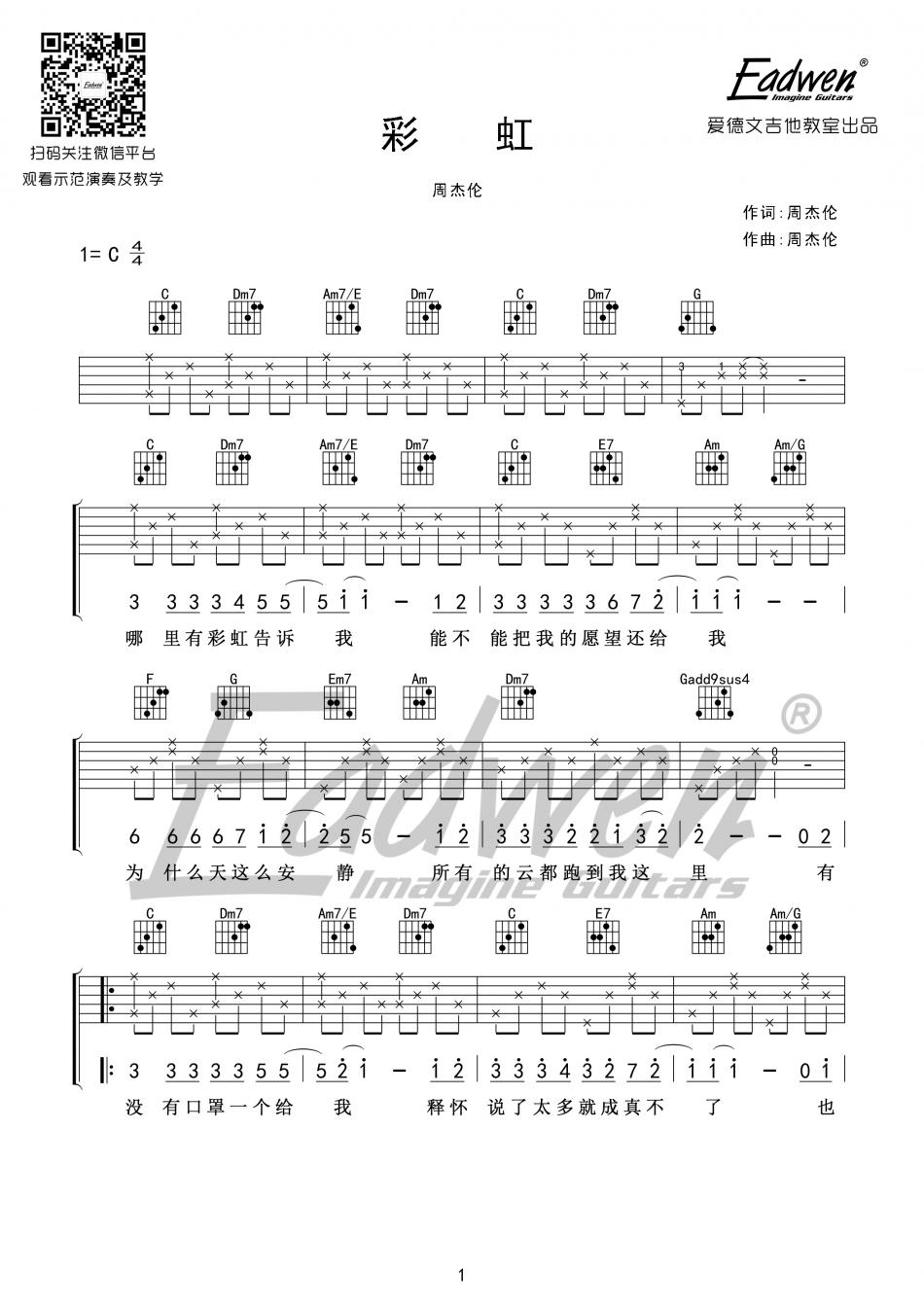 成都的吉他谱子c调