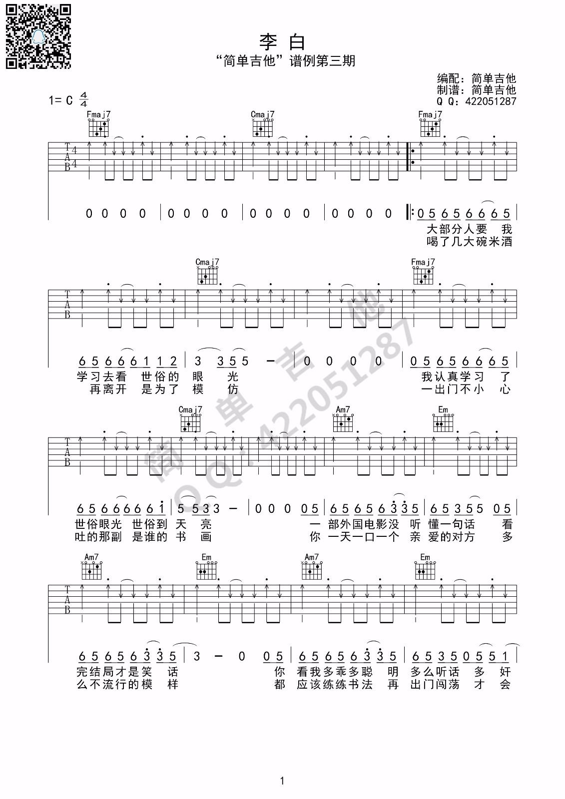 李白 李荣浩 - 吉他谱(简单吉他编配制谱) - 嗨吉他