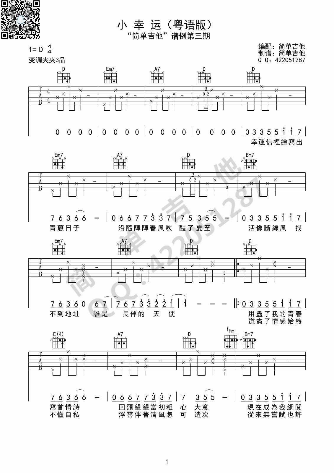 歌儿献给解放军笛子独奏俞逊发笛子谱简谱