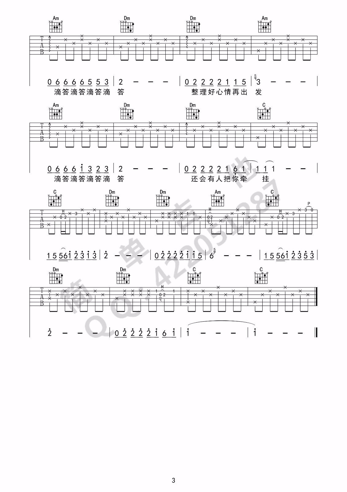 吉他c调歌曲谱子