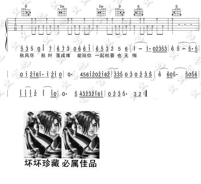 两只蝴蝶 庞龙 - 吉他谱 - 嗨吉他