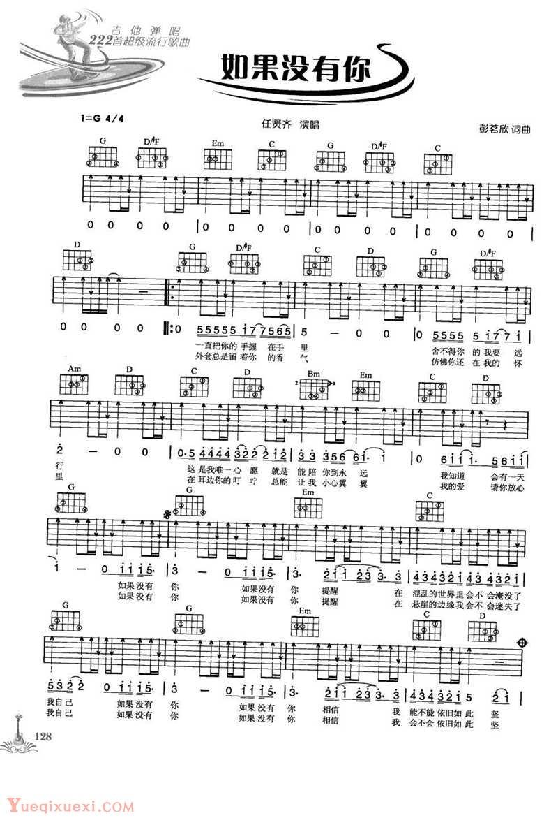 如果没有你 吉他谱 - 第1张