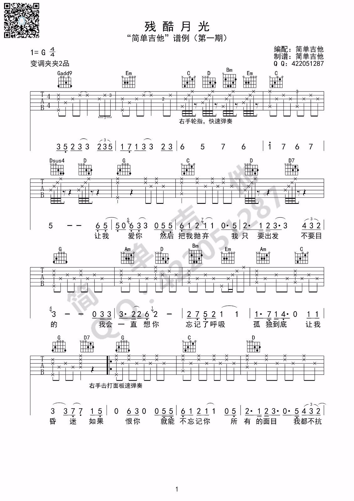 月光变奏版笛子曲谱
