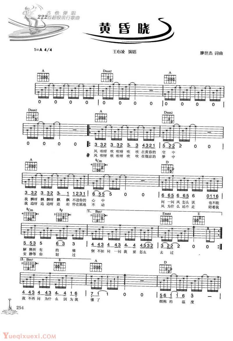 黄昏晓 吉他谱 - 第1张