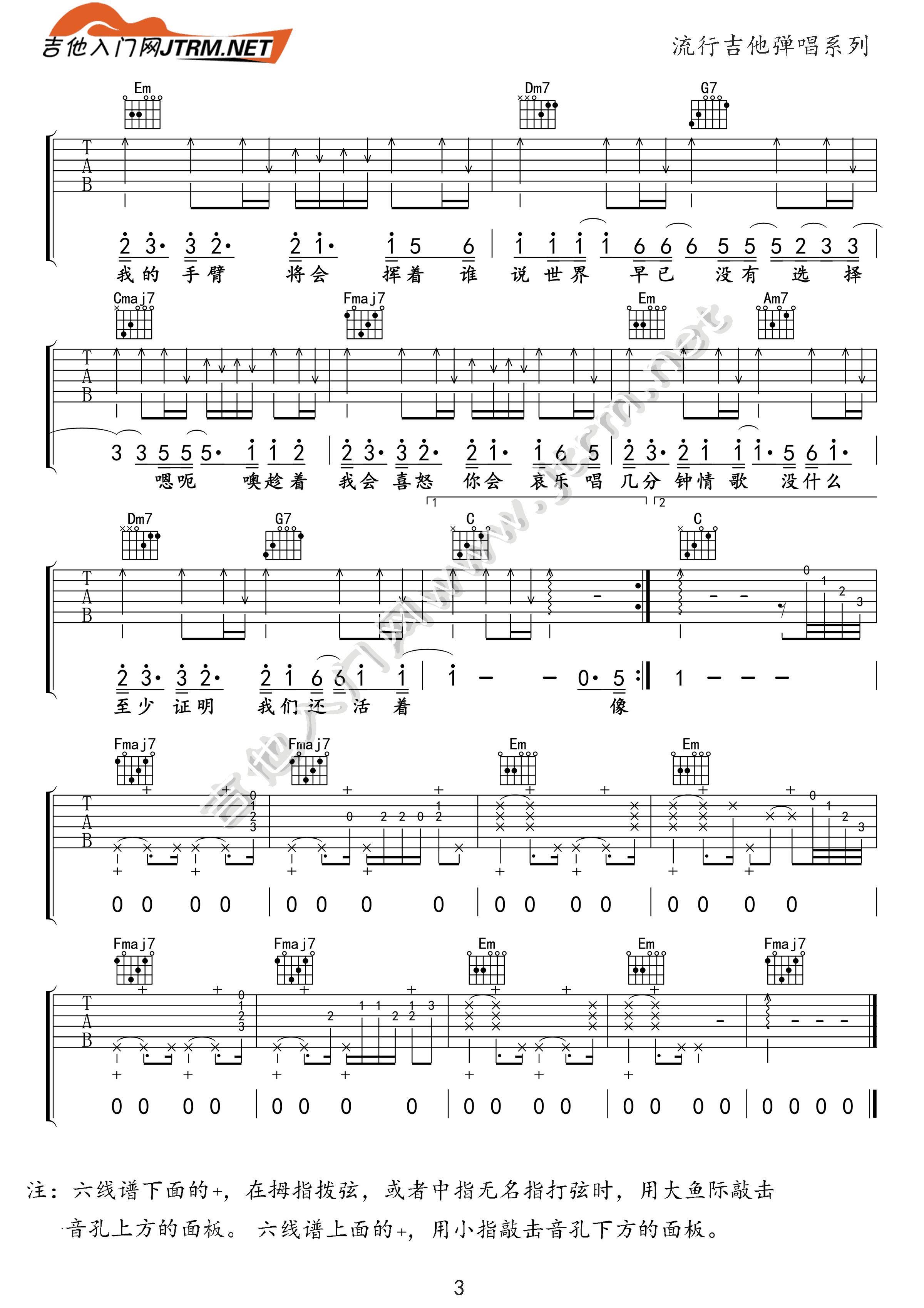 模特 李荣浩 - 吉他谱(含弹唱视频)(王福熠编配) - 嗨