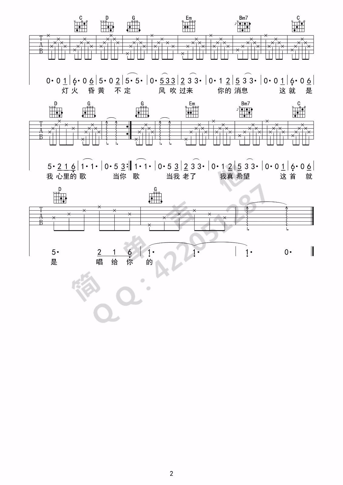 当你老了(g调,女生版) 赵照 - 吉他谱(简单吉他编配制