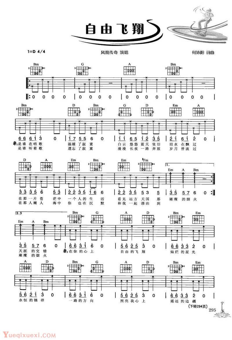 自由飞翔 - 凤凰传奇 - 吉他谱 - 嗨吉他图片