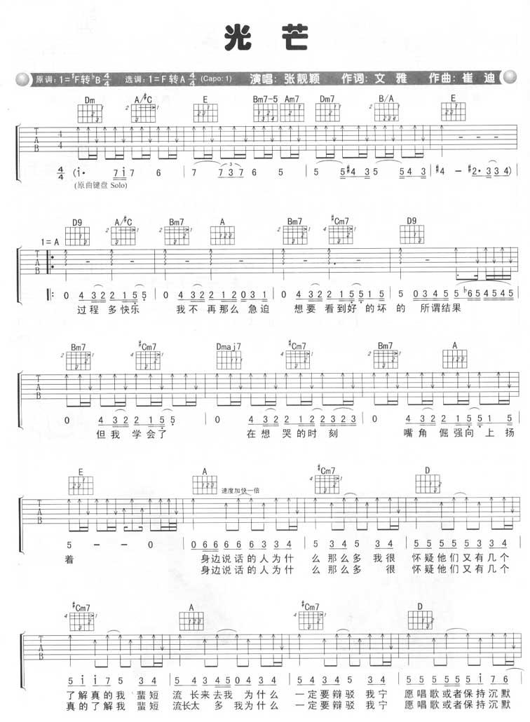 光芒 吉他谱 - 第1张