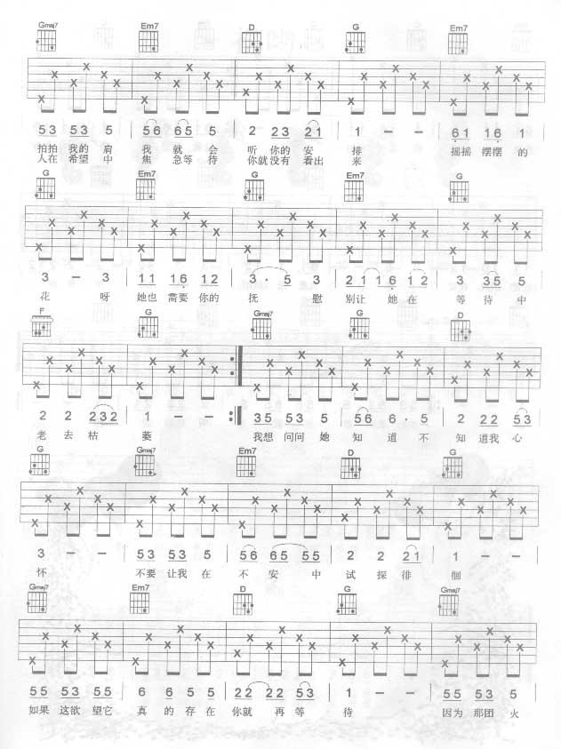 野花 吉他谱 - 第2张