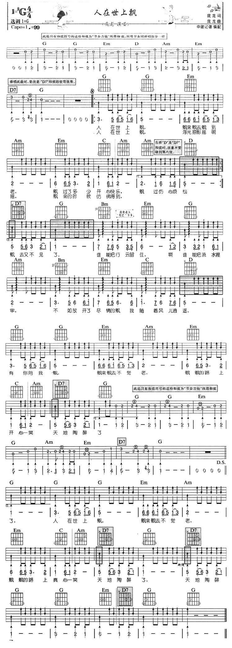 人在世上飘 庞龙 - 吉他谱(申健编配) - 嗨吉他