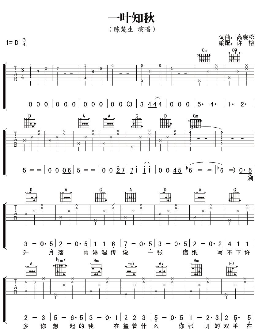 一叶知秋 - 陈楚生 - 吉他谱(许榕编配) - 嗨吉他