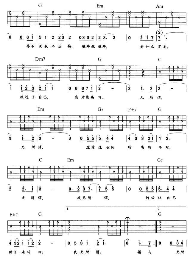 无所谓 杨坤 - 吉他谱(刘天礼编配) - 嗨吉他