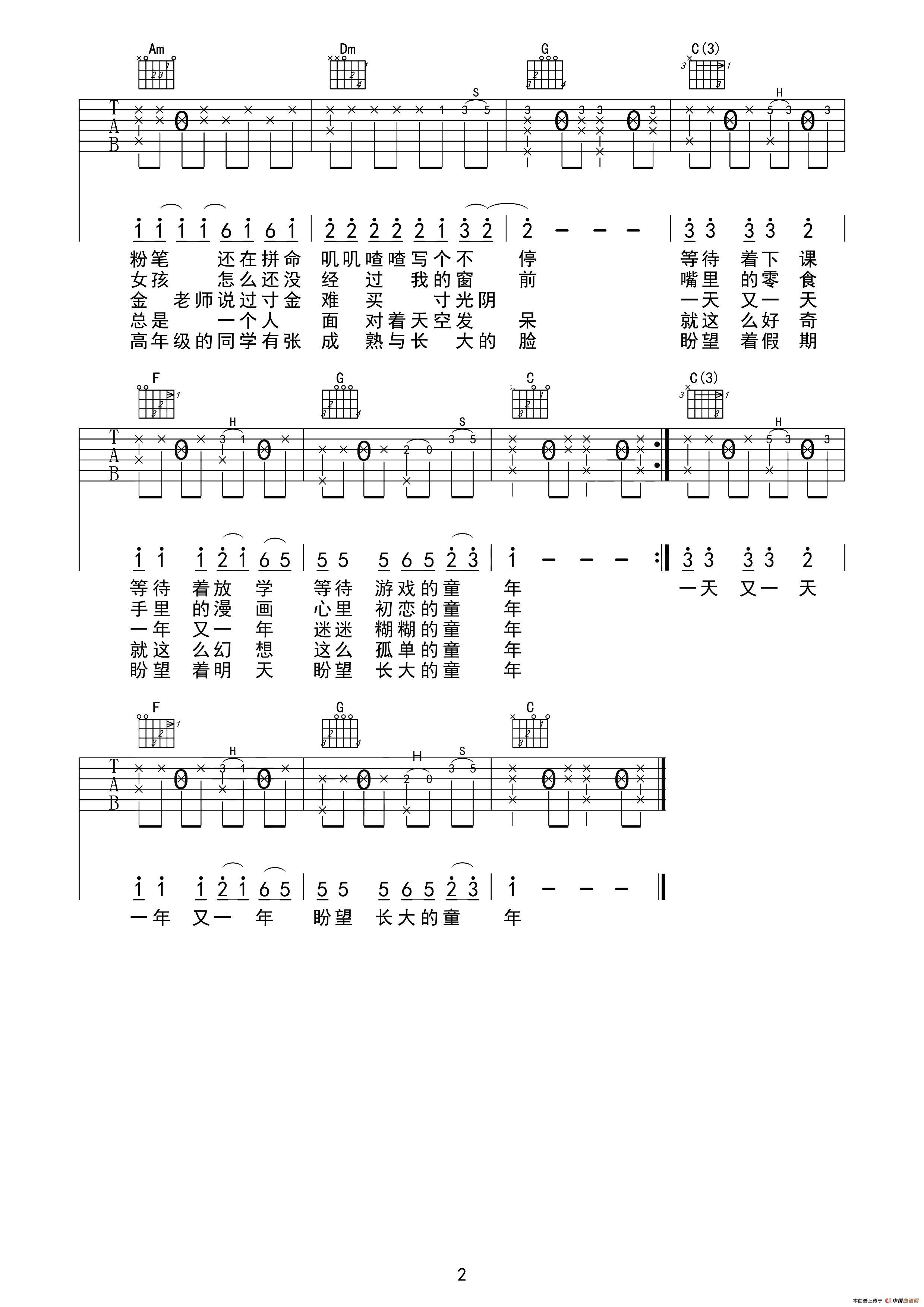 童年(指弹版) 罗大佑 - 吉他谱(简单吉他编配制谱)