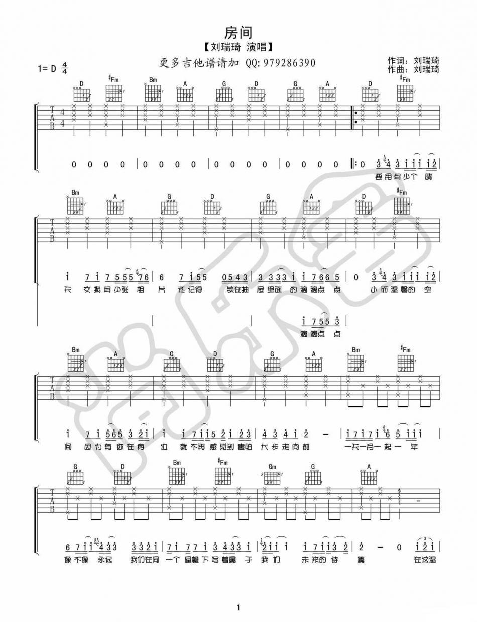 房间 吉他谱 - 第1张