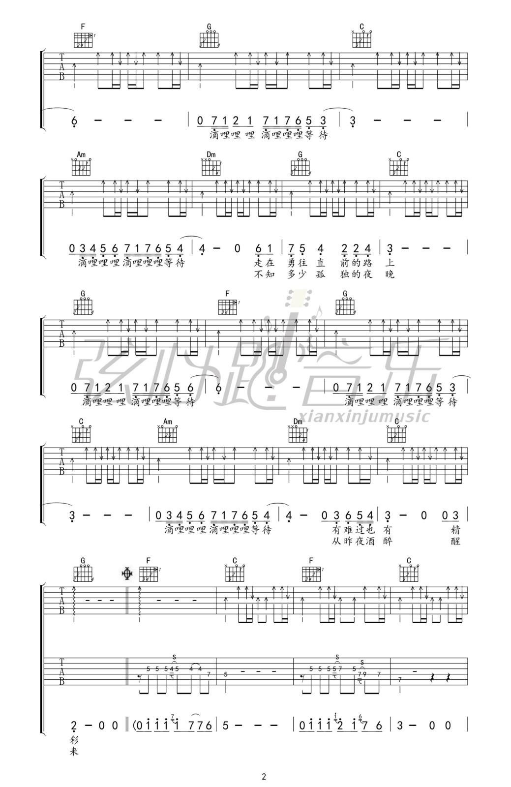 曾经的你(双吉他版) 吉他谱 - 第2张
