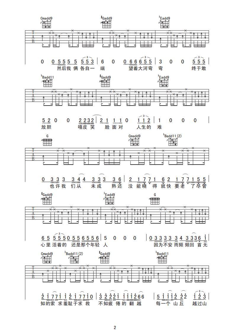 山丘- 李宗盛 - 吉他谱(蔡宁编配) - 嗨吉他