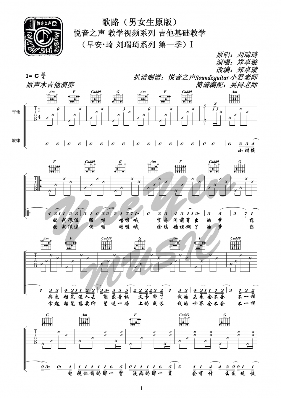歌路 刘瑞琦 - 吉他谱(悦音之声编配) - 嗨吉他