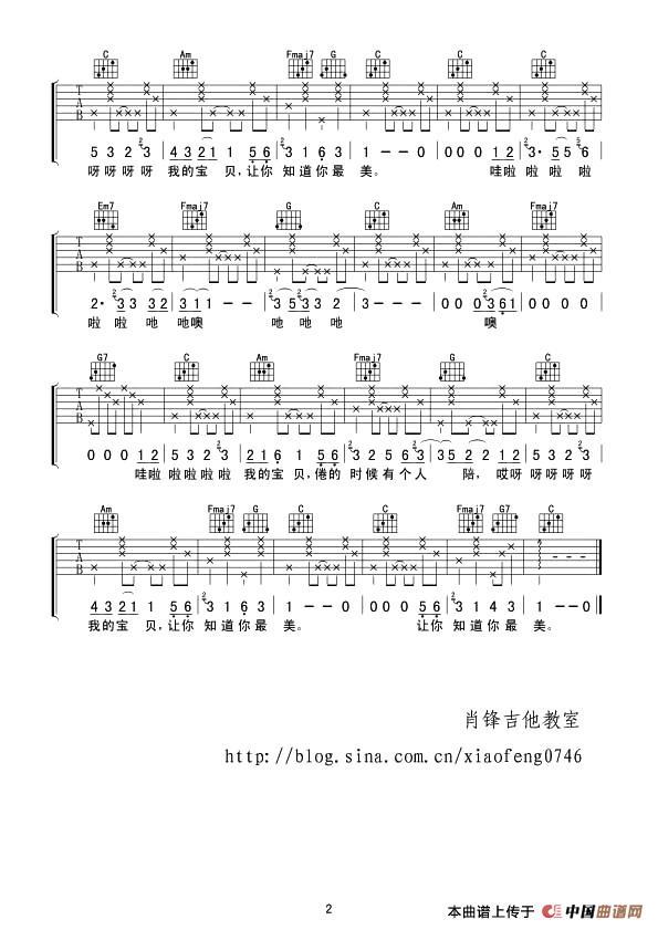 宝贝(in a day) 张悬 - 吉他谱(肖锋编配) - 嗨吉他