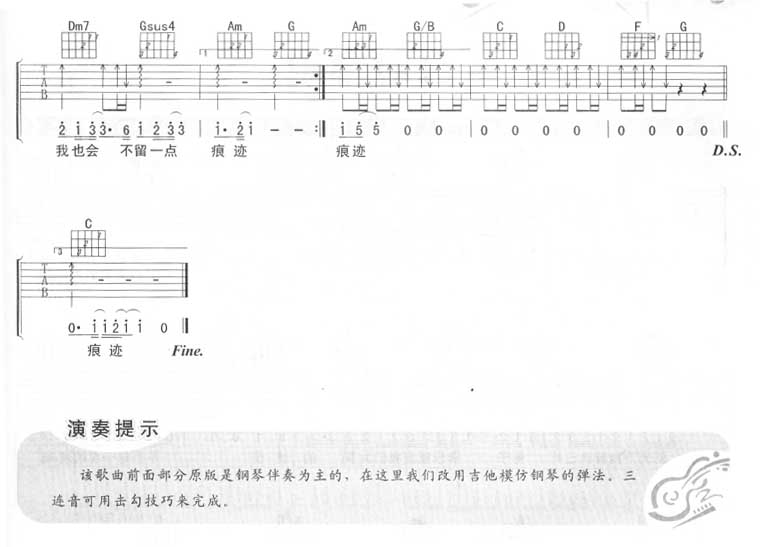 原来 林俊杰 - 吉他谱 - 嗨吉他