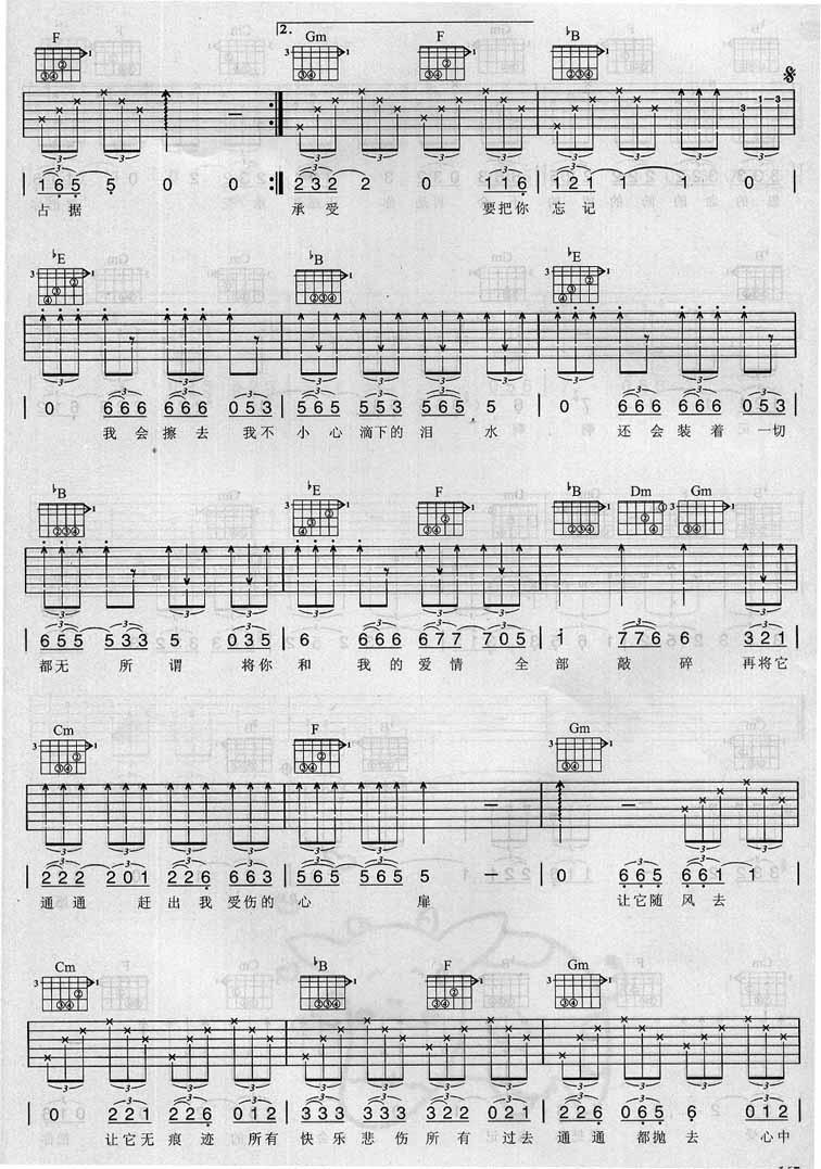 浪人情歌 伍佰 - 吉他谱 - 嗨吉他