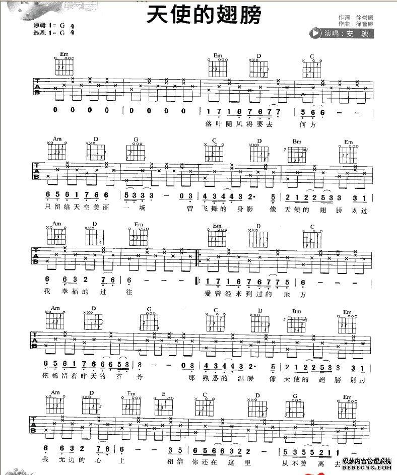 吉他爬格子曲谱