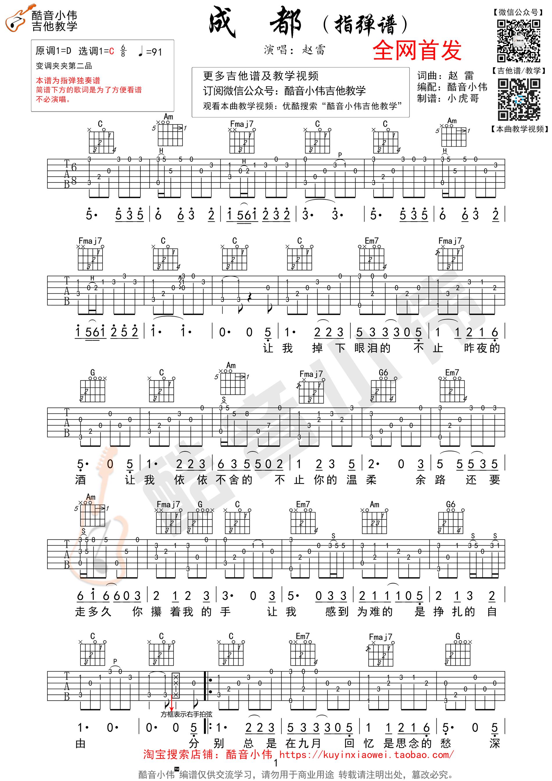 成都(指弹独奏) 吉他谱 - 第1张