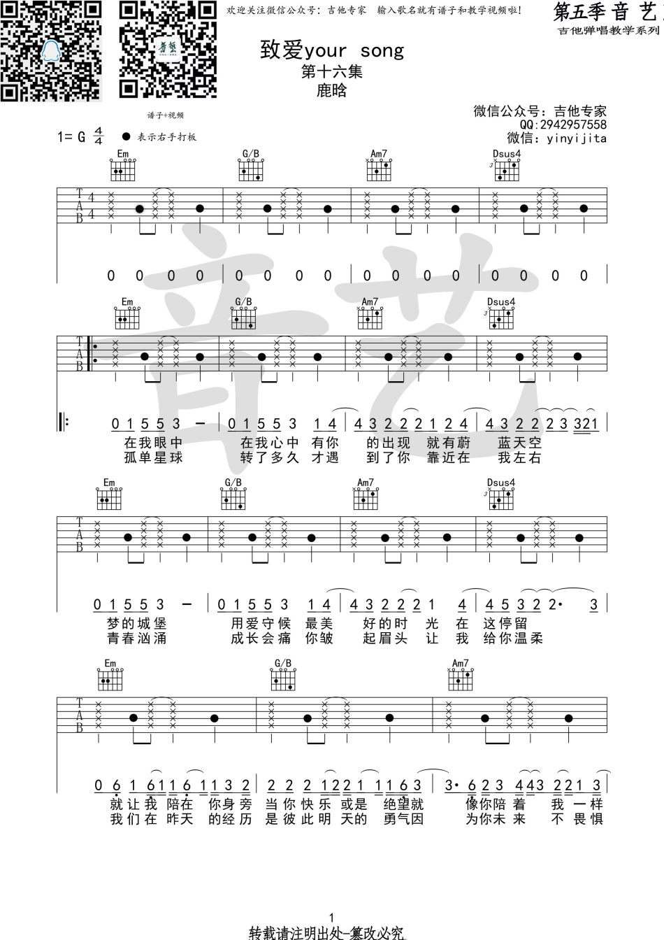 致爱your song 鹿晗 - 吉他谱 - 嗨吉他