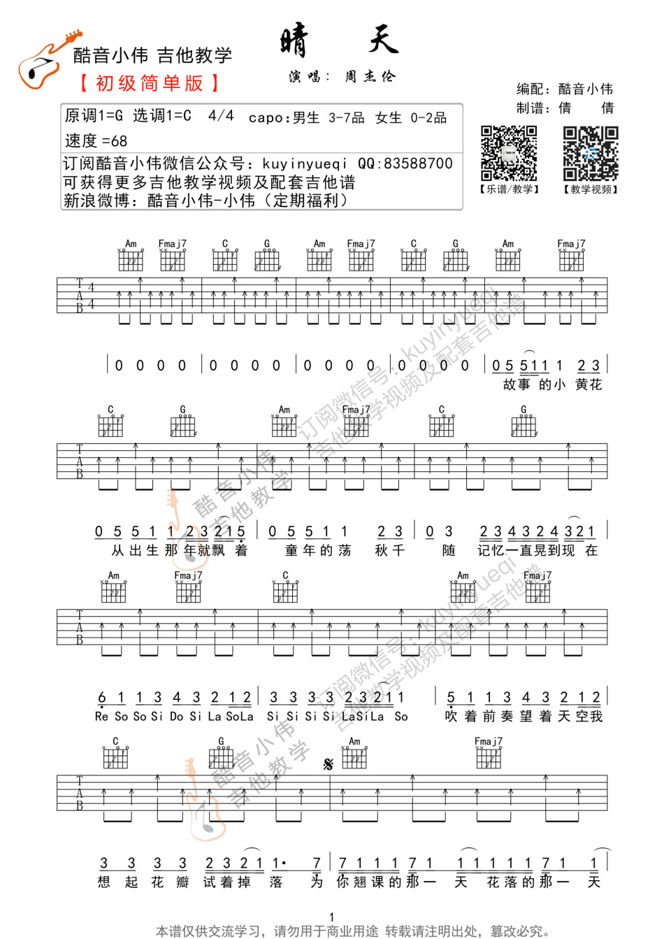 晴天(c调简单版) 吉他谱 - 第1张