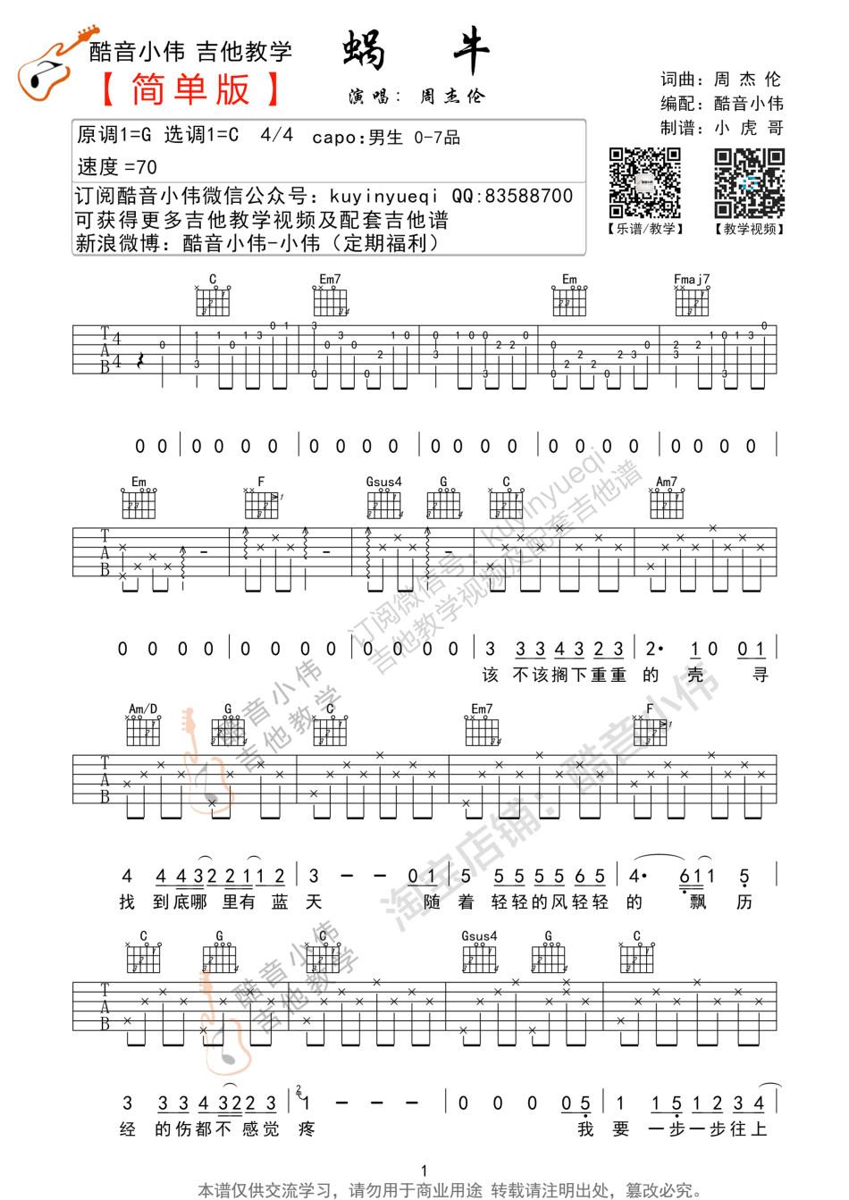 蜗牛(c调简单版) 周杰伦 - 吉他谱(酷音小伟编配)图片