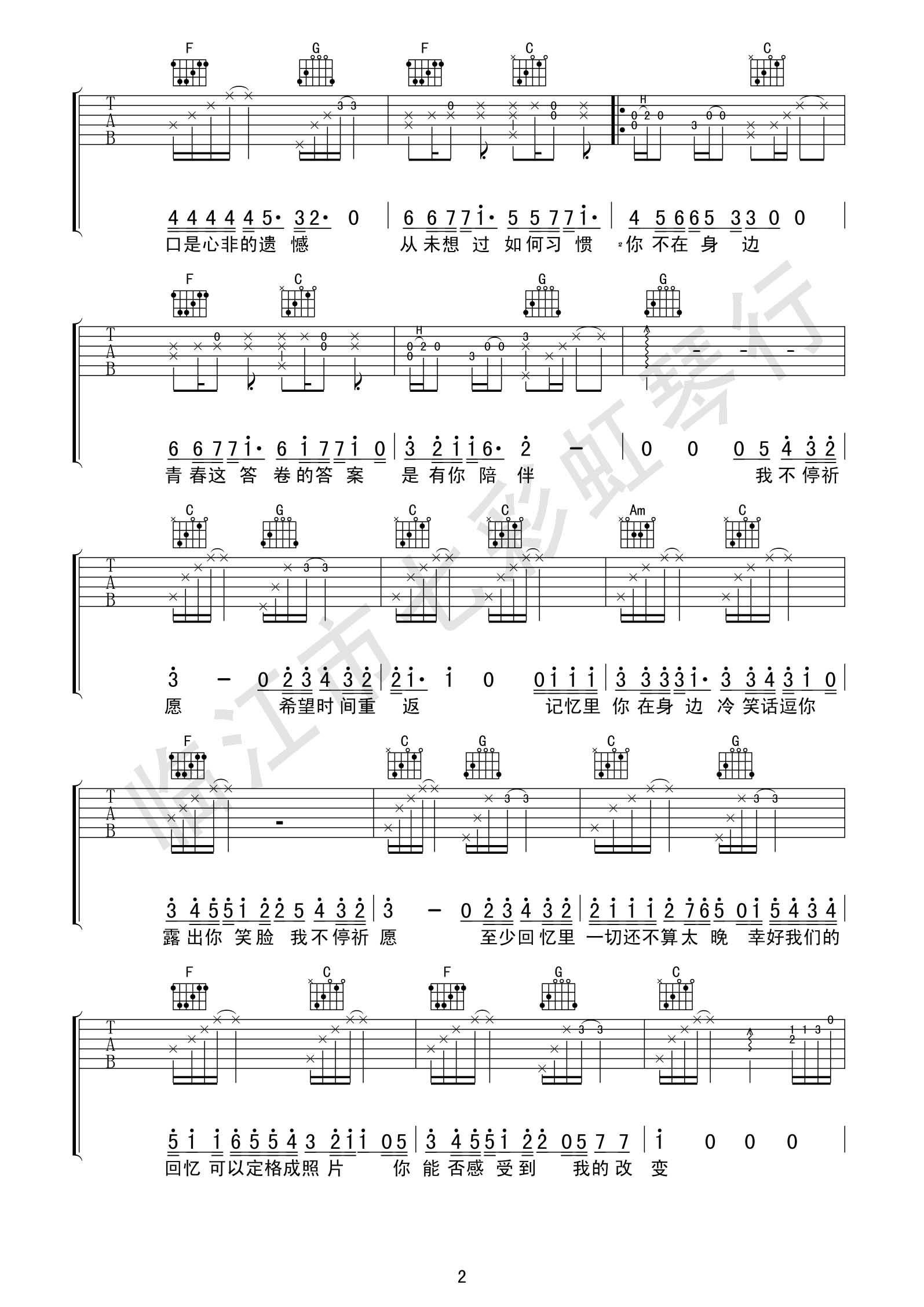 祈愿(c调高清弹唱谱) 张艺兴 - 吉他谱(李东军编配)